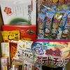 【コロナでお得に購入】 山崎梅栄堂 和歌山のおみやげセット【おやつお取り寄せ】
