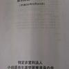 小田原市生涯学習推進員の会の第8回通常総会が開催されました