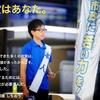 稲沢市議会議員選挙 応援メッセージ。