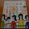 オレンジページからだの本 「妊娠力アップの漢方講座」
