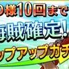 【戦の海賊(センノカ)】5連ステップアップガチャで神引き!星5も出たー!