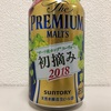 SUNTORY The PREMIUM MALT'S 初摘み