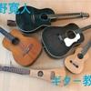 中野寛人ギター教室を始めよう。