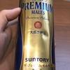プレミアムモルツ【日本のビール】