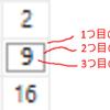 JavaFXでカレンダー表示プログラムを作る(DatePickerのポップアップ利用)(続々々)
