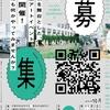 【募集・アートその他】廃校を活用した異種混合な文化祭「HYBRID BUNKASAI Ⅱ」参加者募集(8/5まで)