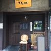 岐阜 〜 大垣へ小さな旅
