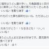 丸亀製麺はやっぱり福岡では苦戦か!?【うどんニュース】