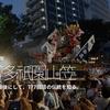 196食目「博多祇園山笠(2018)」-平成最後にして、777回目の伝統を知る- 福岡ご当地