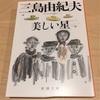 『美しい星』三島由紀夫/人間の美しさを宇宙から説く