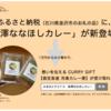 ふるさと納税(石川県金沢市のお礼の品)に、「金澤ななほしカレー」が新登場しました。