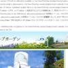 松田山ハーブガーデンのサイトがナカナカの状態に…