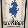 #杉並区役所 二階ギャラリー #相馬野馬追 応援 #第四回武者絵展