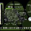 【月曜日の先週の一本!】郷宝 純米吟醸 彗星【FUKA🍶YO-I】