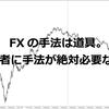 FXの手法は道具。初心者に手法が絶対必要な理由。