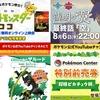 ポケモン8月の最新情報イベント一覧【夏はポケモン祭り】