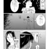 【コミックエッセイ】義母と怖い本と私