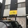 【札幌北区】にぼshinへ初のつけ麺食べに行ってきました