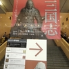 三国志展 東京国立博物館