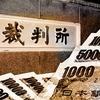 橋本達也市長は相手女性から示談金5000万円を要求されていた!