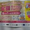 【3/31*4/7】春のユニリーバジャンボ 全額キャッシュバック!!キャンペーン【レシ/web*はがき】