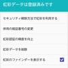 【Android】1年ぶりの虹彩認証はやはり面倒だった