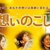 岡田将生主演「想いのこし」キャスト/あらすじ/映画を無料で観る方法を紹介!