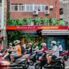 2017年夏 台湾旅行記 1日目:誠品行旅とTAIHU BREWING