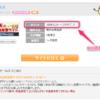 Kドリームス無料会員登録でポイント800円相当+1000円相当の楽天スーパーポイントをゲット!!