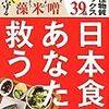 日本食があなたを救う 2011年 05月号