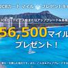 一撃6万マイル超え!ソラチカカードの発行は入会キャンペーンを全て利用しよう!