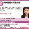 セミナー開催 9月8日(日)~テーマ~「家族信託で財産管理 」