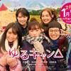 未放送エリアで『ゆるキャン△』実写ドラマを簡単に見る方法!9巻発売!