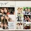 「のぎたび」発売中!乃木坂46初の旅行ガイドブック