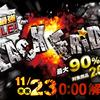 2017年のトイザらスブラックフライデーは11/23(木)0:00~商品が解禁!