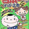 まなぶっくのいろんな「日本一」がわかる本で物知りになろうぜ~!そして4コマ「歌紹介」