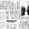 新聞記事から振り返る開智望キャンパス