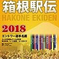 たった50メートルの箱根駅伝~第94回、山梨学院大の西山令と上田健太