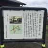 【福岡県筑前町】飛行第四聯隊(飛行学校)正門