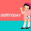 100円TODAY 今後の記事更新について