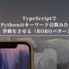 TypeScriptでPythonのキーワード引数みたいな挙動をさせる(ROROパターン)