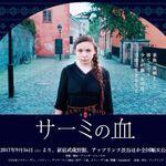 映画「サーミの血」(ややネタバレ)老いたエレ・マリャの表情とシワに数十年の思いを感じる