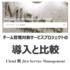 チーム管理対象サービスプロジェクトの導入と比較 (Cloud 版 Jira Service Management)