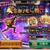 金獅子姫との戦い20戦目オート周回攻略【ロマサガRS】