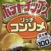 ニキビ完治!湖池屋『ポテトチップス リッチコンソメ』を食べてみた!