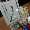 三省堂神保町本店辞書売り場は「サンキュータツオ祭り」?!