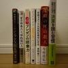 3月に読む本を購入!