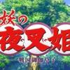 アニメ『犬夜叉』続編『半妖の夜叉姫』10月3日より放送開始決定!あの枠での放送か( ゚Д゚)