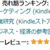 【Kindle本】実は!!みんな1位を取っている!? 想定が確信に変わりつつある事実