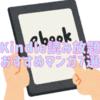 Kindle Unlimitedで全巻読めるおすすめ漫画7選